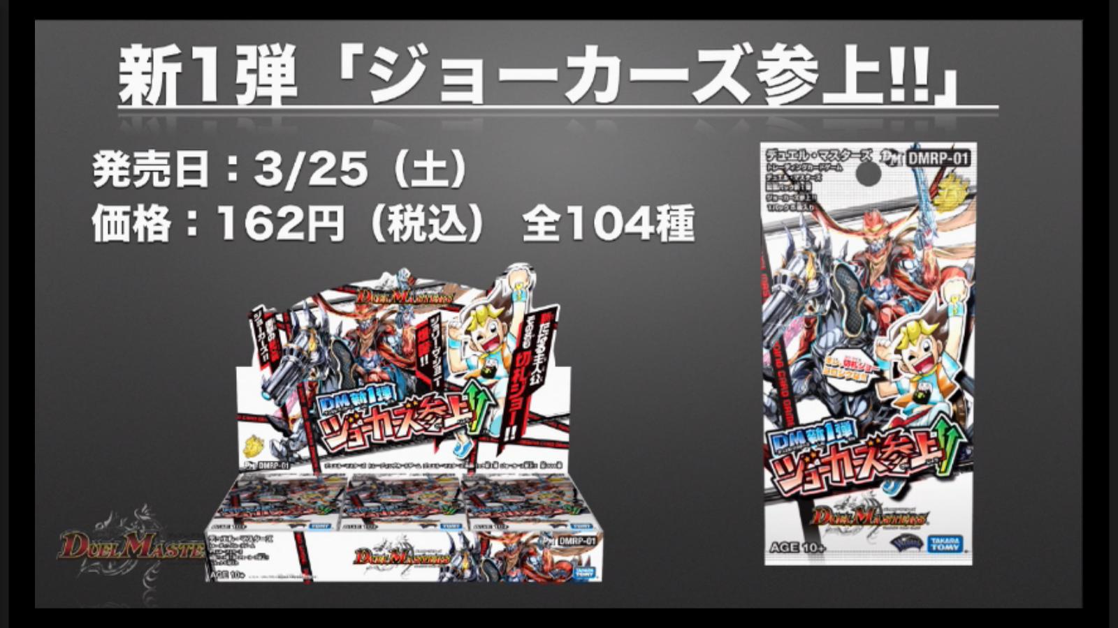 dm-kakumei-finalcup-news-170226-074.jpg