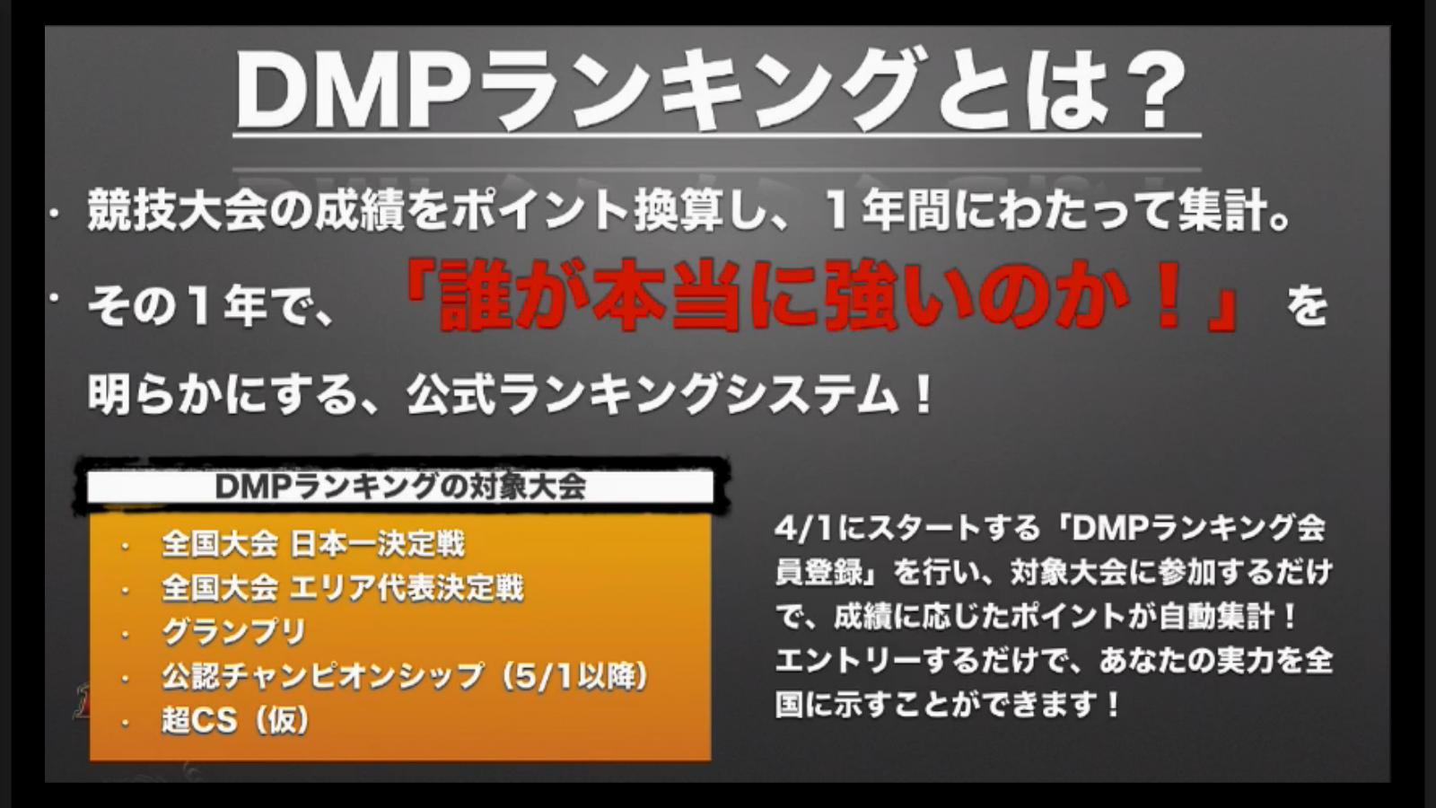 dm-kakumei-finalcup-news-170226-076.jpg