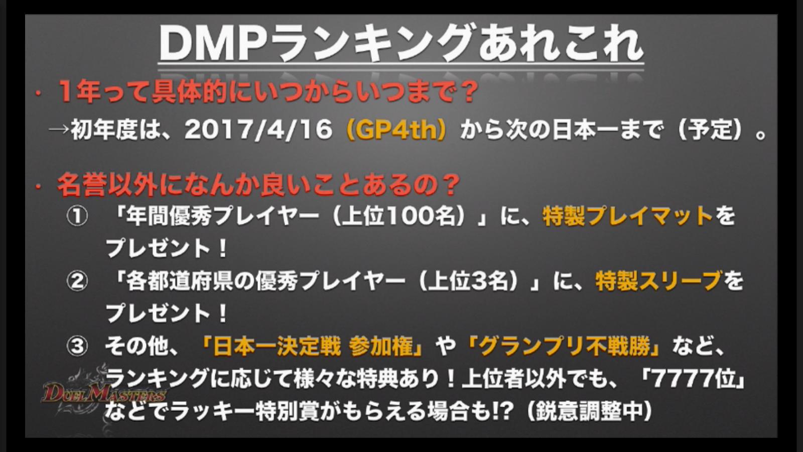 dm-kakumei-finalcup-news-170226-078.jpg