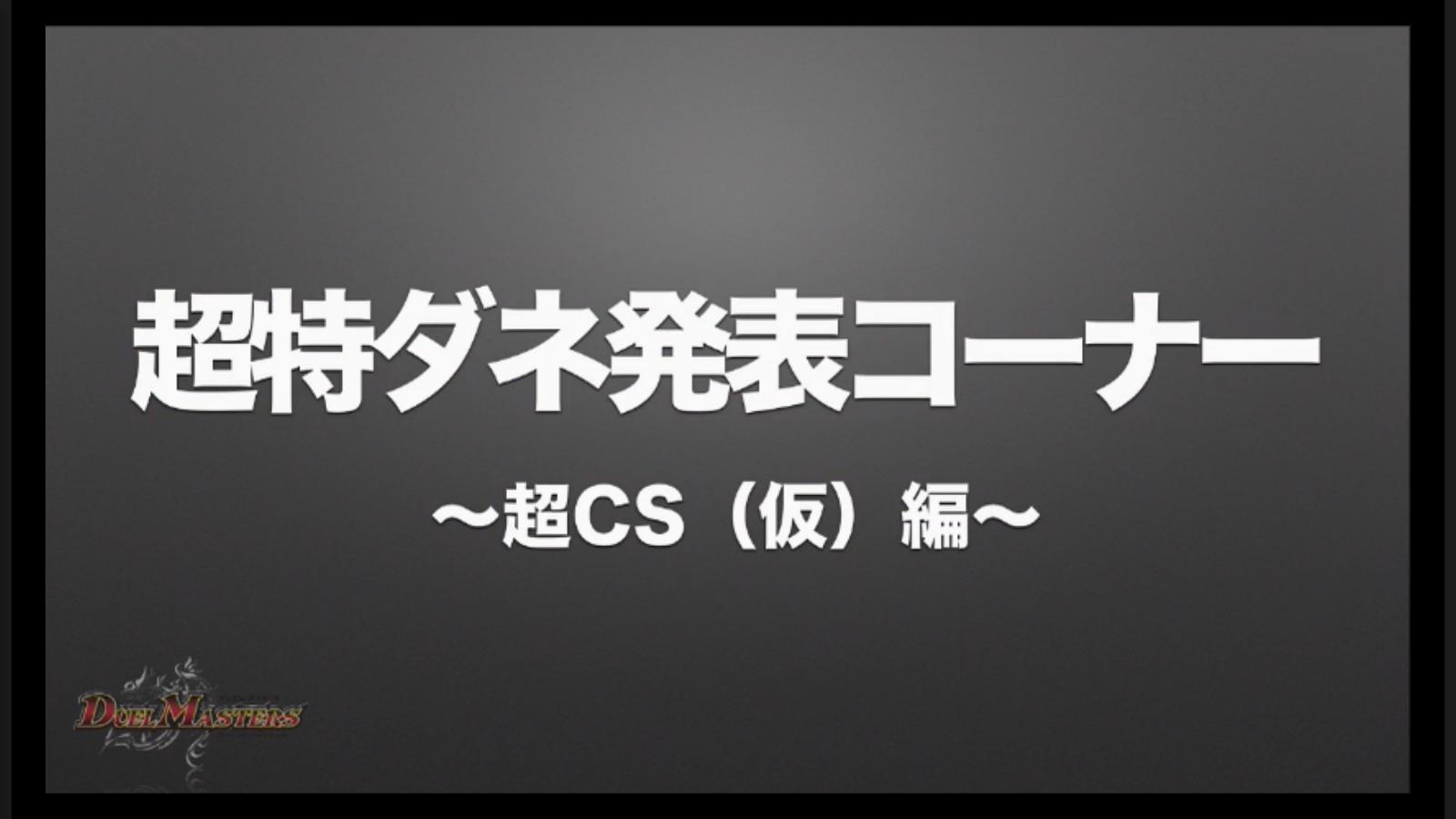 dm-kakumei-finalcup-news-170226-092.jpg