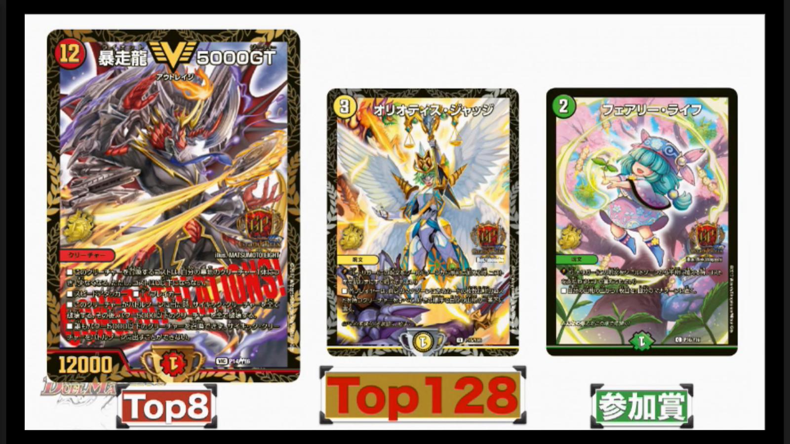 dm-kakumei-finalcup-news-170226-109.jpg