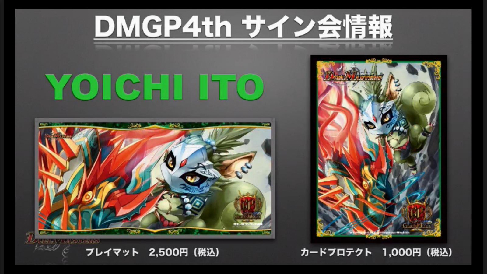 dm-kakumei-finalcup-news-170226-114.jpg