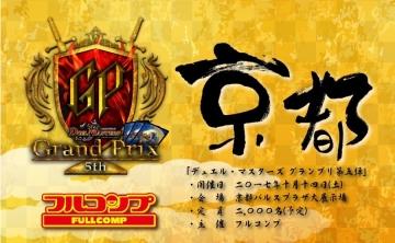 dm-logo-gp5th-20170505-001.jpg