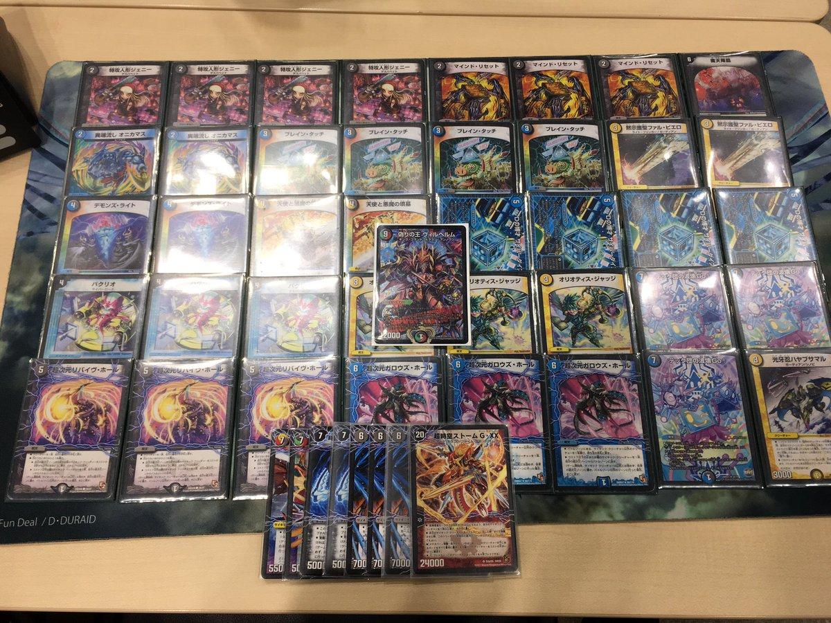 dm-nojigikucs-20170505-deck1-002.jpg
