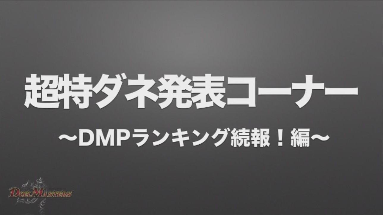dmgp4th-cap-20170416-037.jpg
