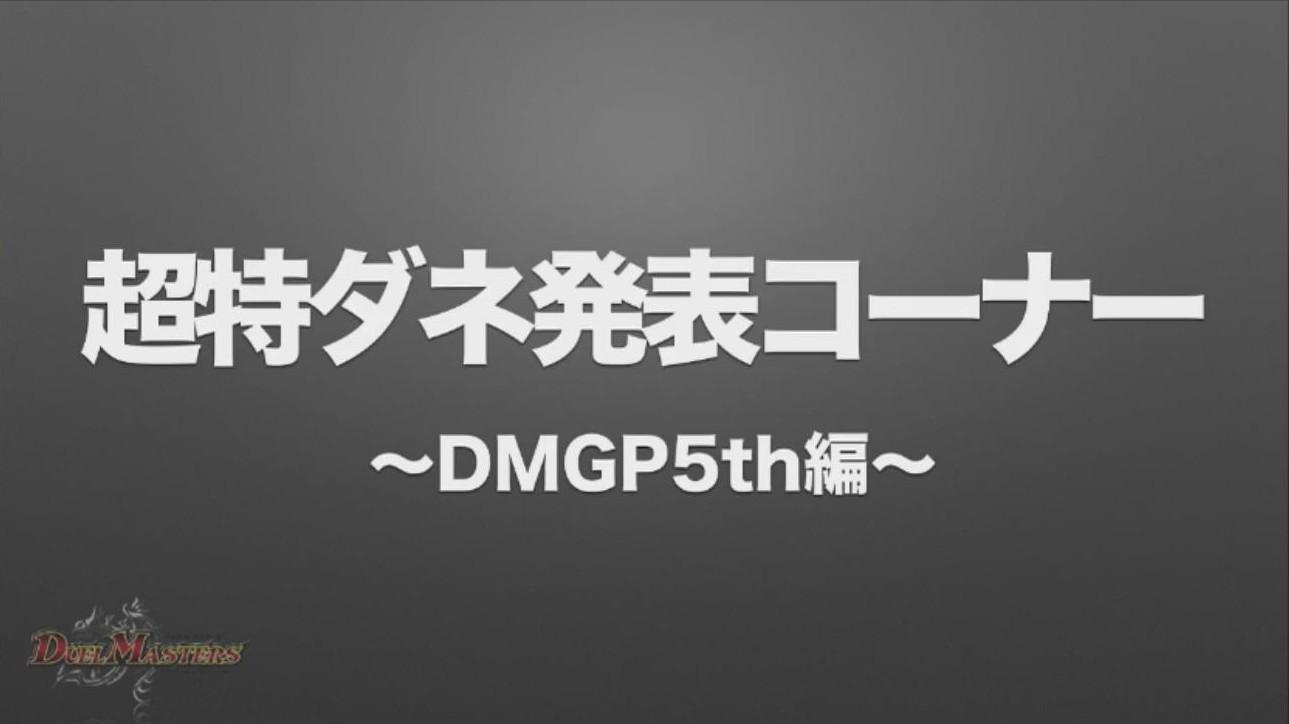 dmgp4th-cap-20170416-071.jpg