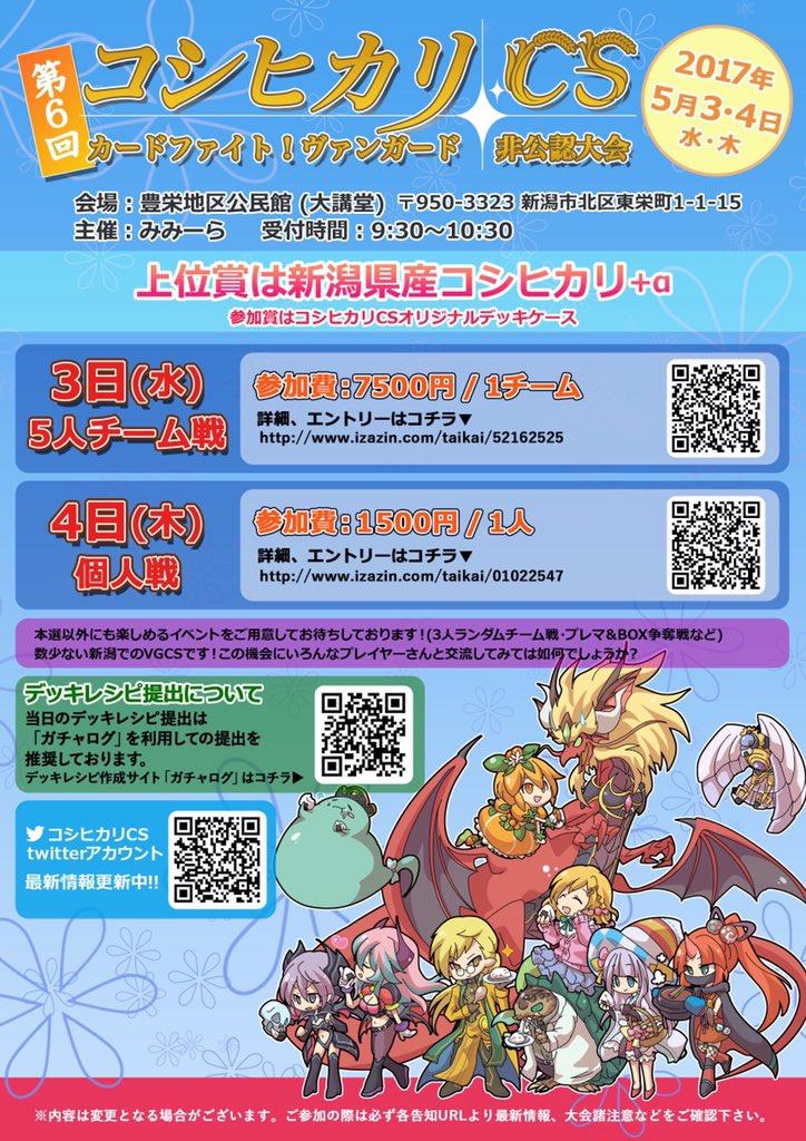 kosihikari_poster_170313.jpg