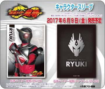 ryuki-20170331-00.jpg