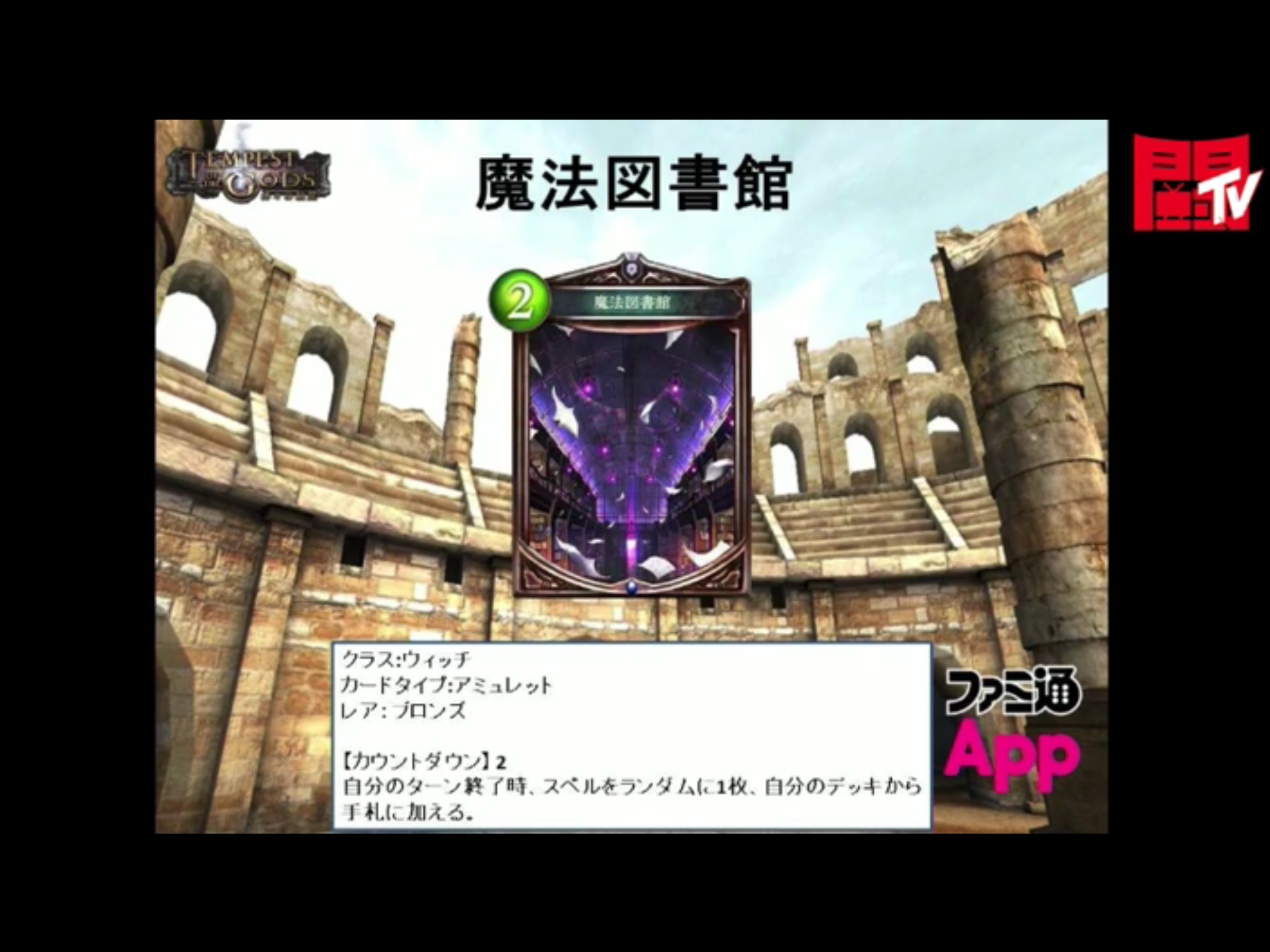 shadowverse-live-170307-001.png