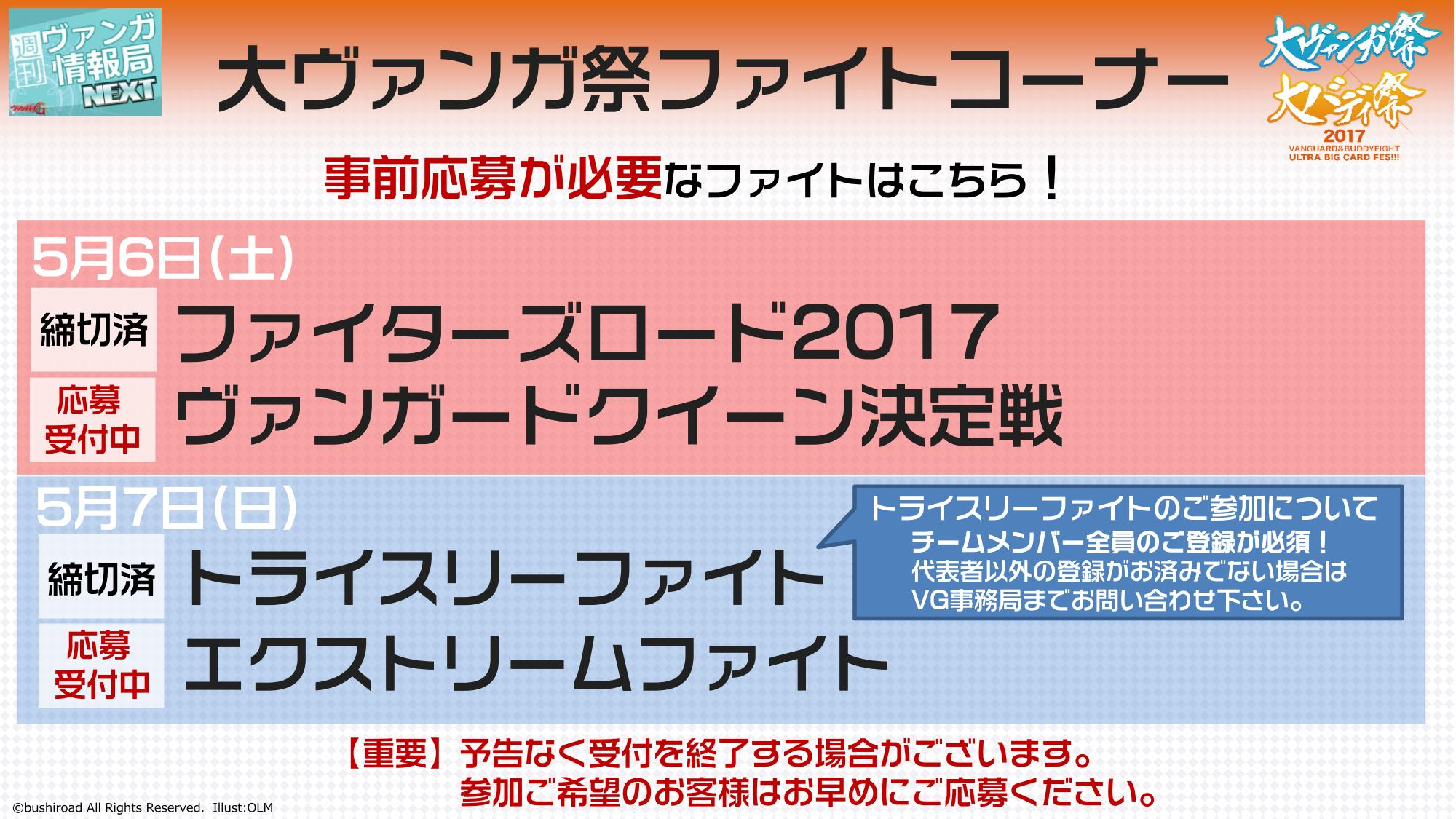 vg-live-20170502-001.jpg