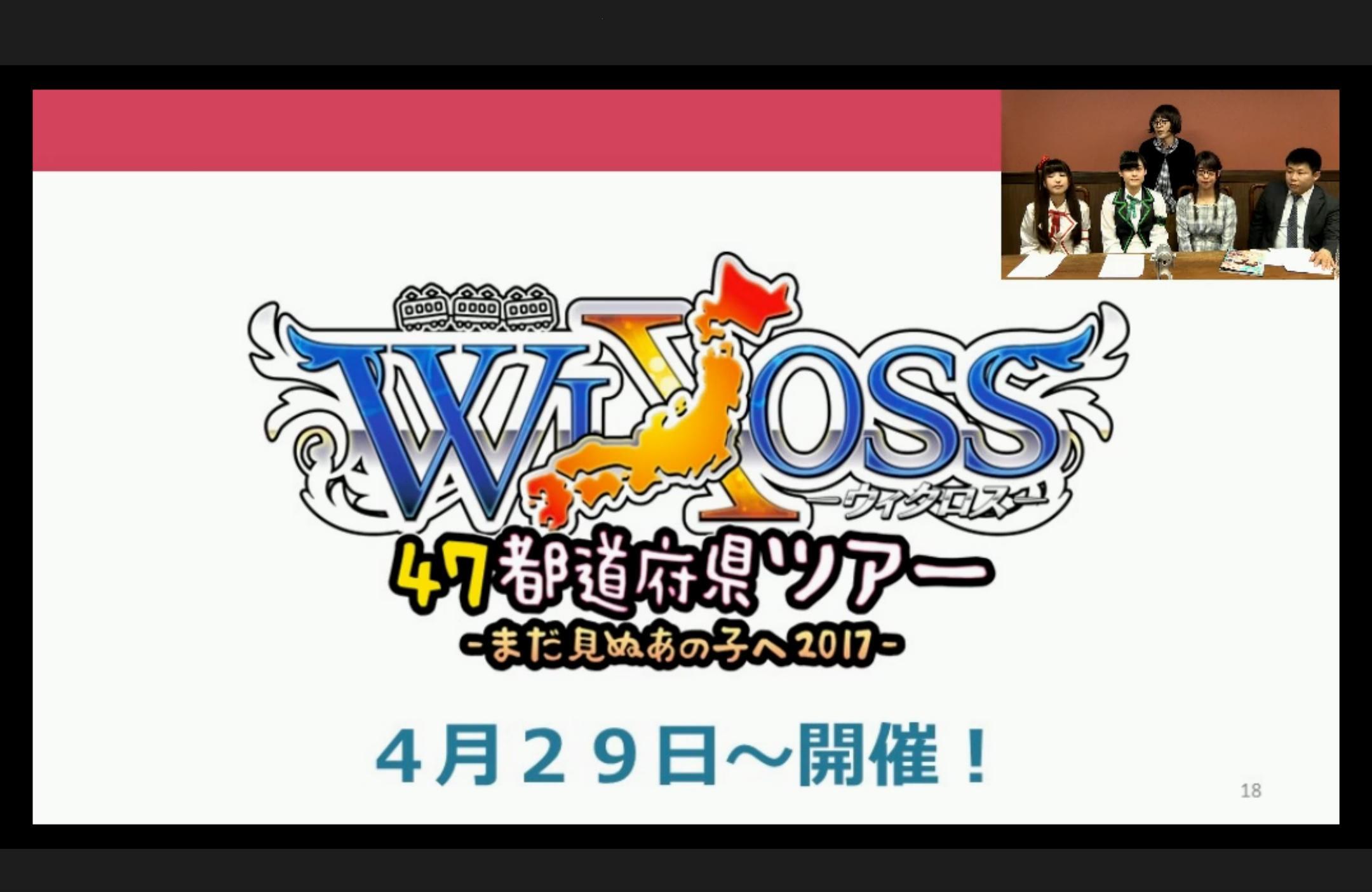 wixoss-live-170329-019.jpg