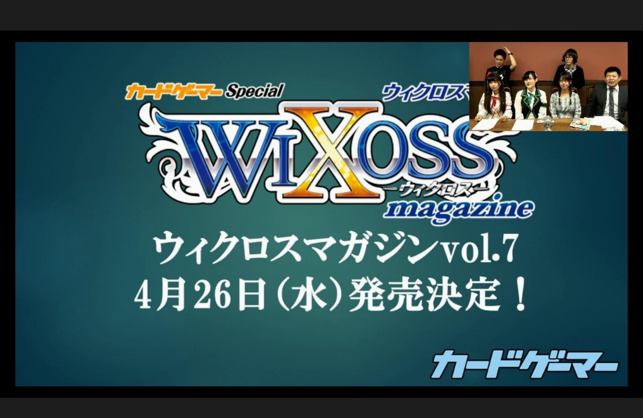 wixoss-live-170329-023.jpg