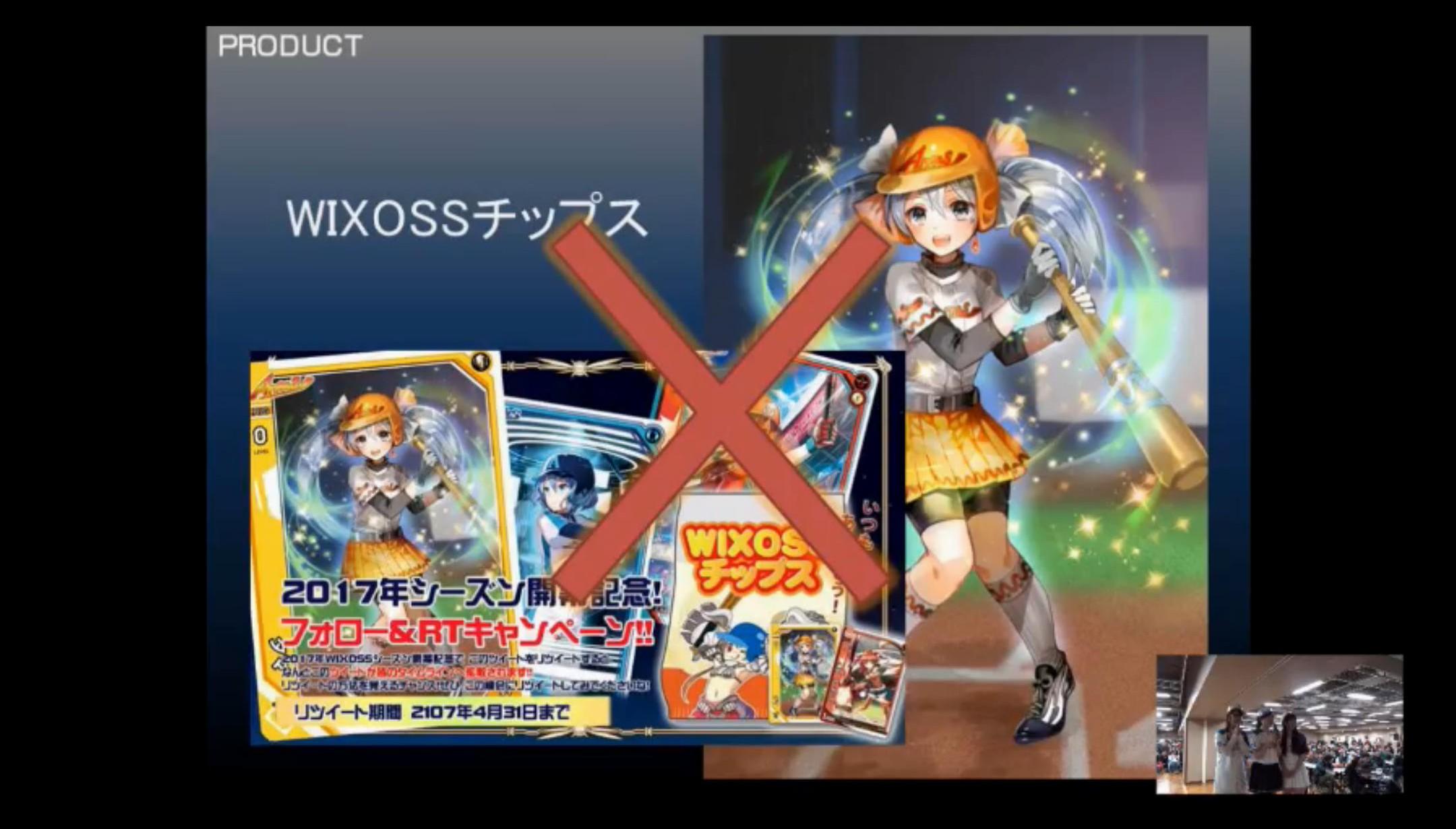 wixoss-live-170408-013.jpg