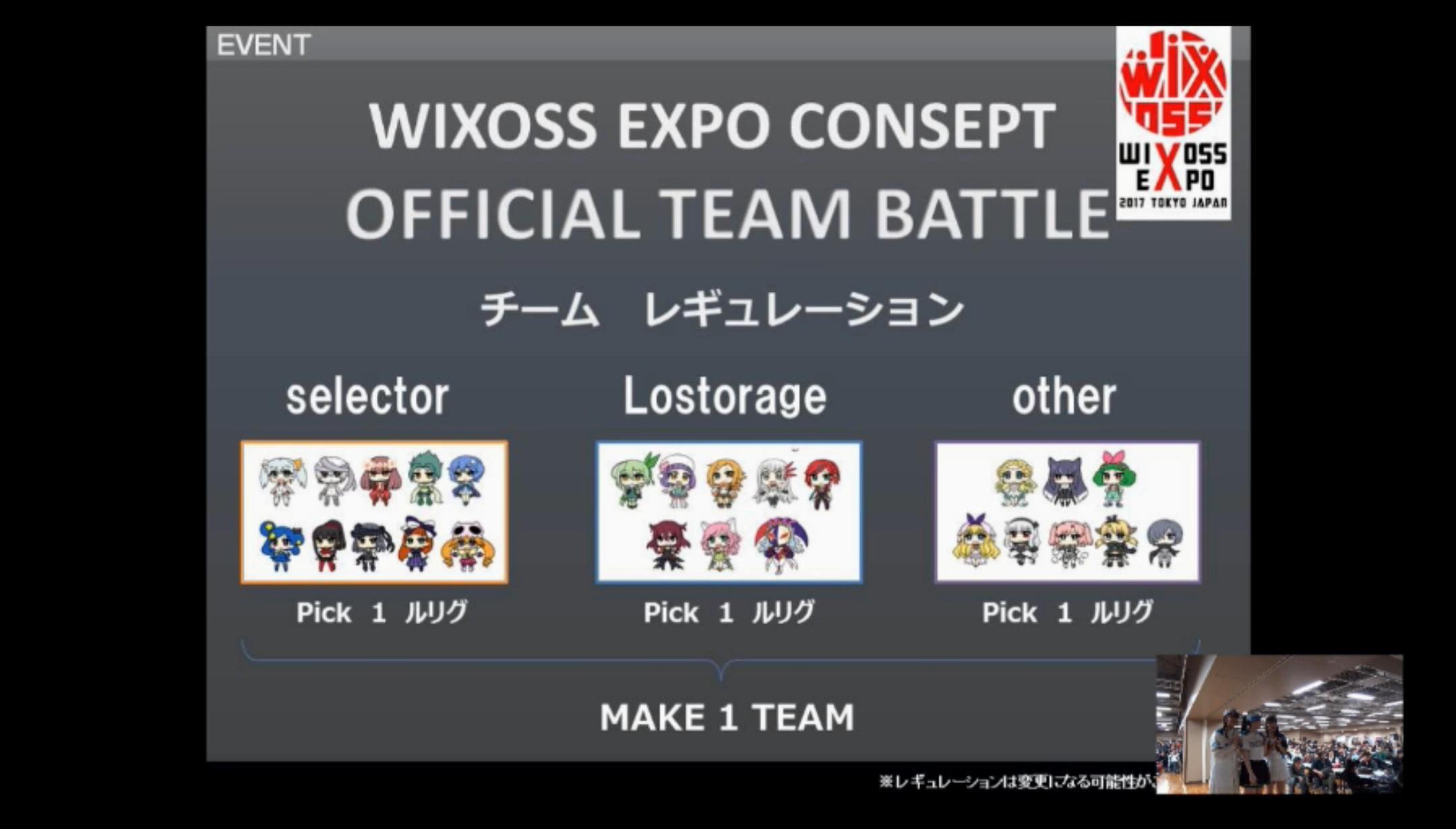 wixoss-live-170408-040.jpg