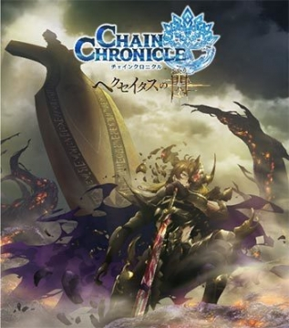 ws-bt-chain-chronicle-20170215.jpg
