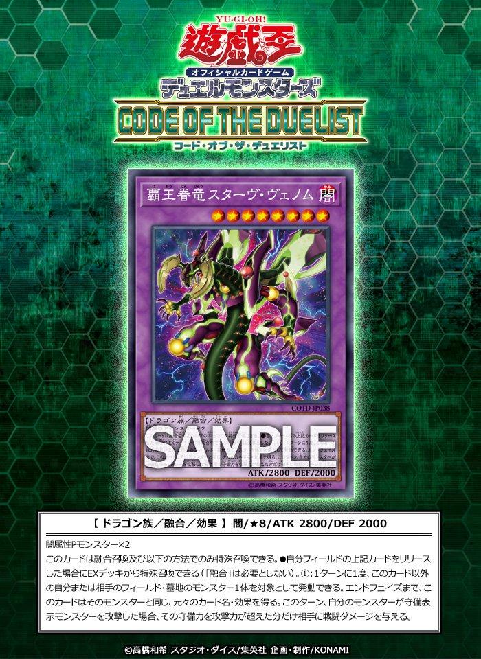 yugioh-code-of-duelist-20170312-0.jpg