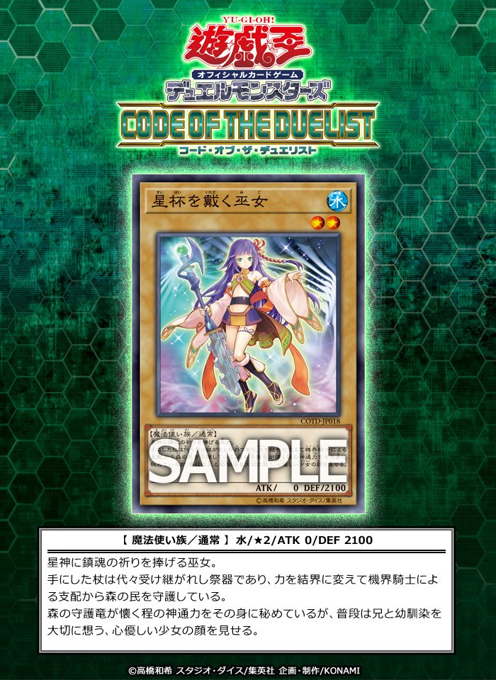 yugioh-code-of-the-duelist-20170319-0.jpg