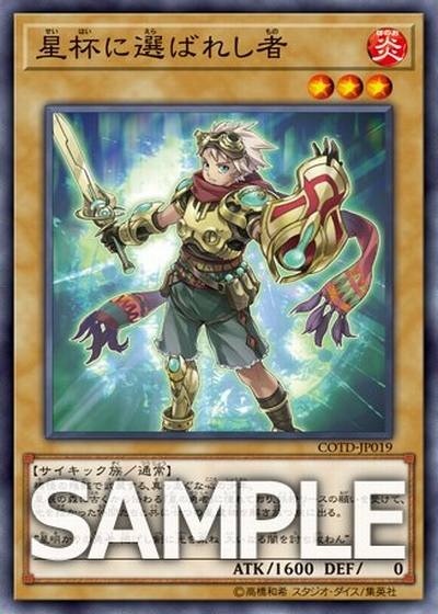 yugioh-code-of-the-duelist-20170320-1.jpg