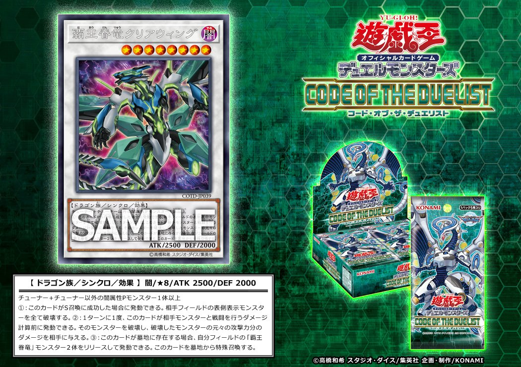 yugioh-code-of-the-duelist-20170326-0.jpg