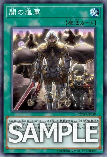yugioh-code-of-the-duelist-20170410-001.jpg
