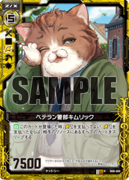 zx-tcg-forbidden-and-limited-20170306-002.png