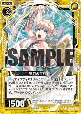 zxtcg-forbidden-and-limited-20170417-009.png