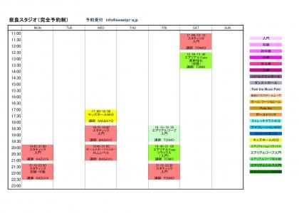 奈良ポールダンス・エアリアルヨガ・フープ基本スケジュール