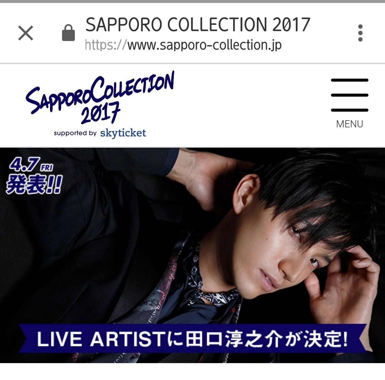 札幌コレクション20170407