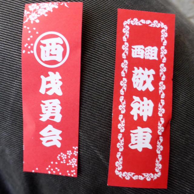 敬神車(西組)1