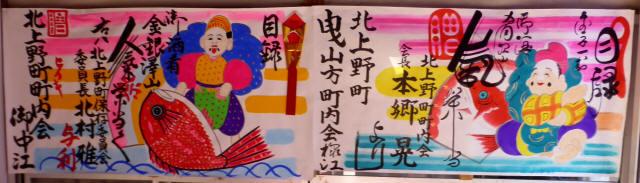 北上野町「打出の小槌」3