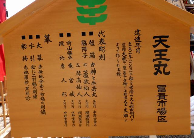 天王丸03