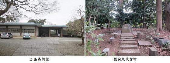 b0222-1n 五藤美術館