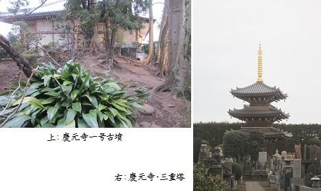b0222-12 慶元寺②