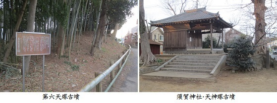 b0222-13 第六天塚-須賀神社