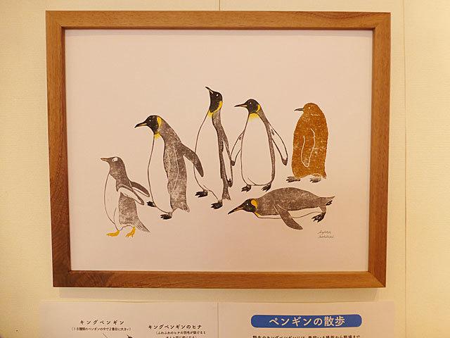 17 2/19 岩崎 ペンギン