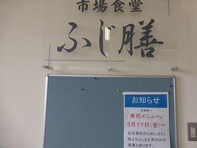 17 4/1 ふじ膳 看板