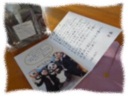 2017年2月2日Aさんお手紙