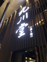 九川堂170304