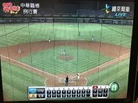 Lamigo中信兄弟戦TV観戦170503