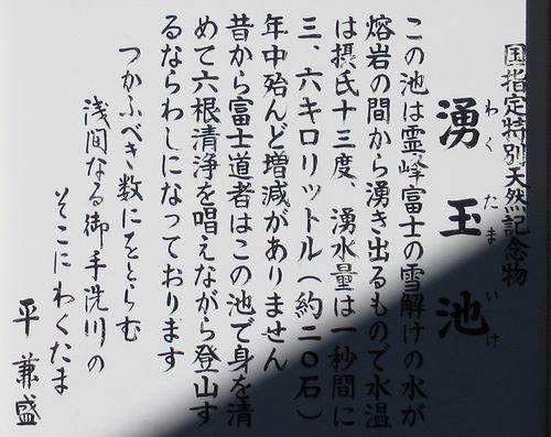 本宮浅間大社15