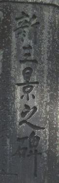 三保の松原8