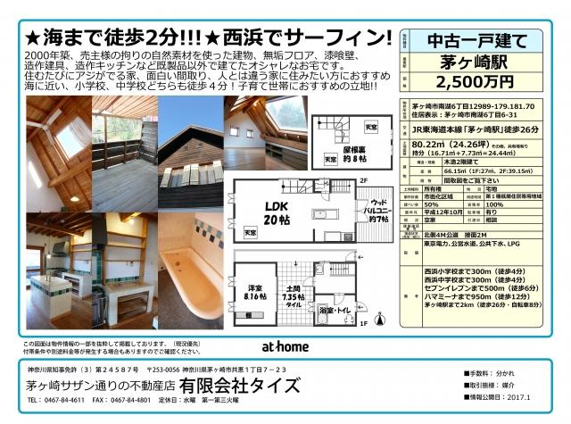 ■物件番号S4808 オシャレな中古一戸建て2500万円!海近!西浜学区!南湖6丁目!自然素材!