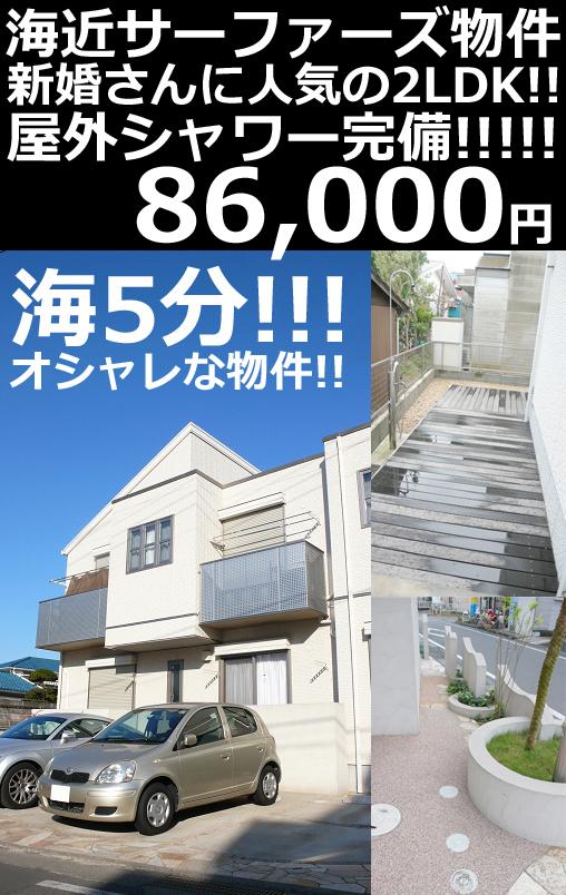 ■物件番号4869 海近!海5分!サーファーズ物件!屋外シャワー完備!築浅!2LDK!8.6万円!