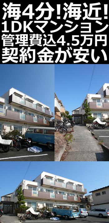 ■物件番号4871 海まで4分!鉄筋コンクリートマンション!1DKタイプ!激安4.1万円!敷・礼ゼロゼロ!