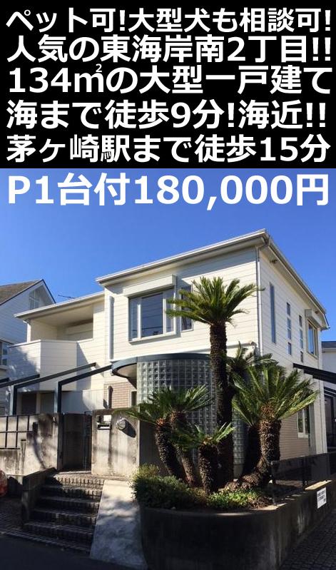 ■物件番号P4877 大型犬も飼えるペット可一戸建て!広い134平米の4LDK!P込18万円!