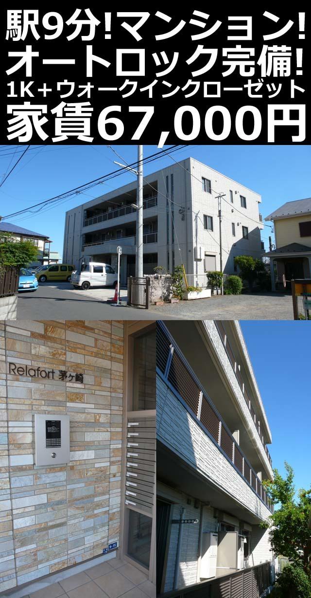 ■物件番号4882 茅ヶ崎駅9分!超築浅マンション!1K+WIC!最上階3階!オートロック完備!6.7万円!
