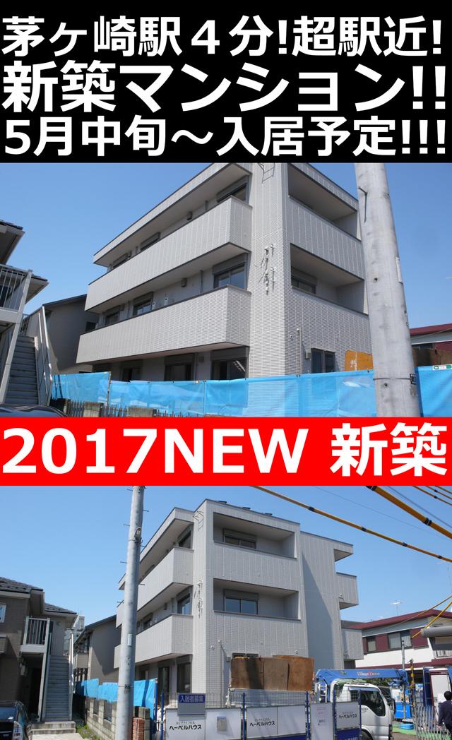 ■物件番号4898 新築マンション2階カド!駅5分!超駅近!海側!最上階!日当り最高!充実設備!7.1万円!