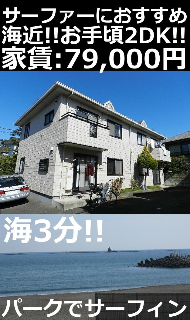 ■物件番号4900 サーファーにおすすめ!海まで3分!お手頃2DK!オール洋室!都市ガス!7.9万円!
