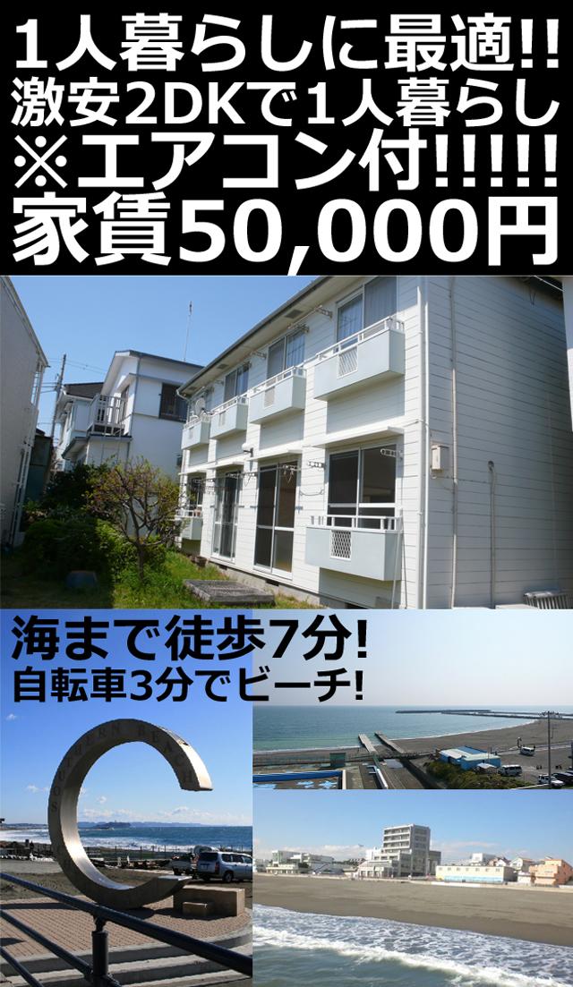 ■物件番号4903 海近希望の1人暮らしに最適!激安2DK入荷!激安家賃5万円!エアコン付!都市ガス!