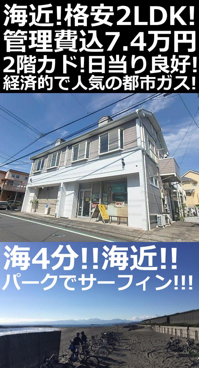 ■物件番号4904 海4分!パークでサーフィン!格安2LDK!2階カド!都市ガス!格安7.1万円!